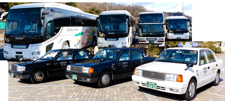 貸切バス・タクシー
