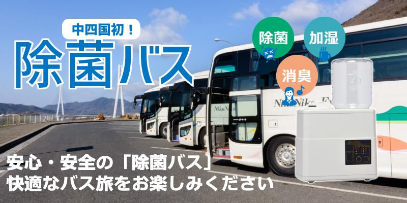 除菌バスで快適なバス旅を