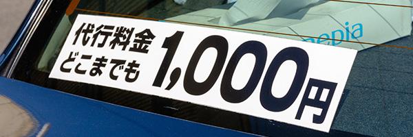 +1000円でどこまでも!代行サービス